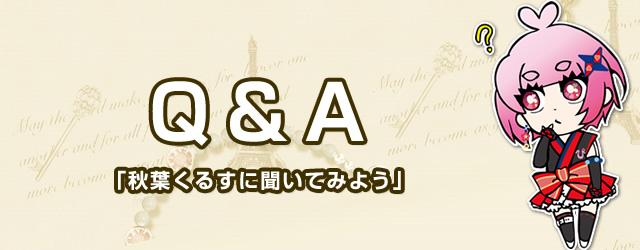 Q&A秋葉くるすに聞いてみよう