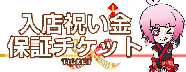 入店祝い金保証チケット